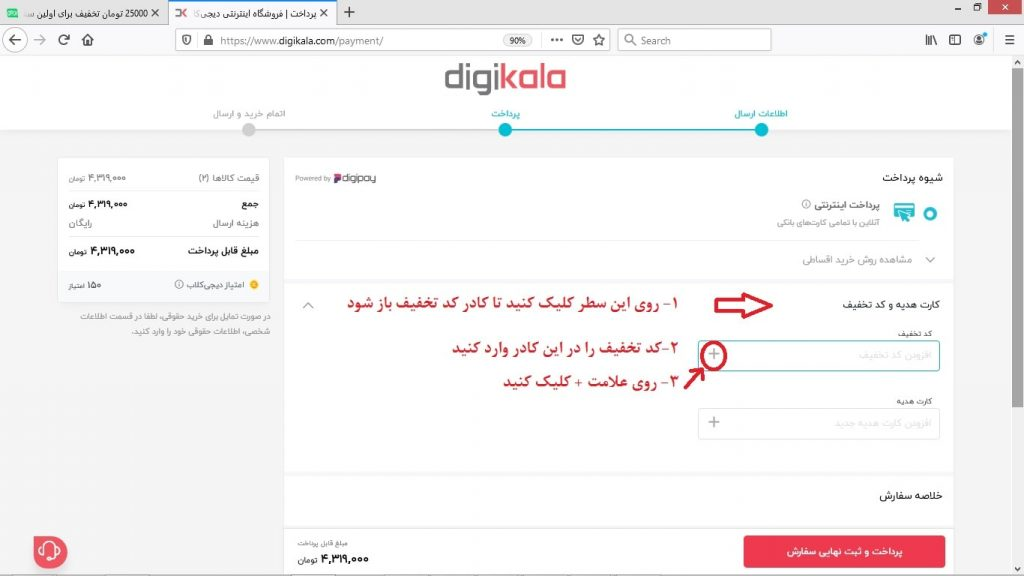 کد تخفیف دیجیکالا