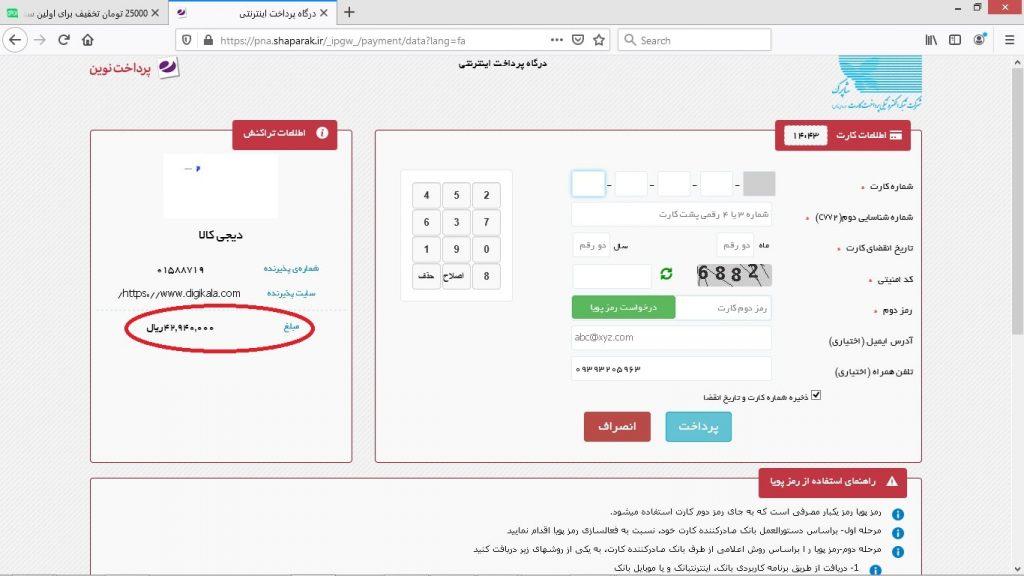 پرداخت آنلاین سفارشات دیجیکالا