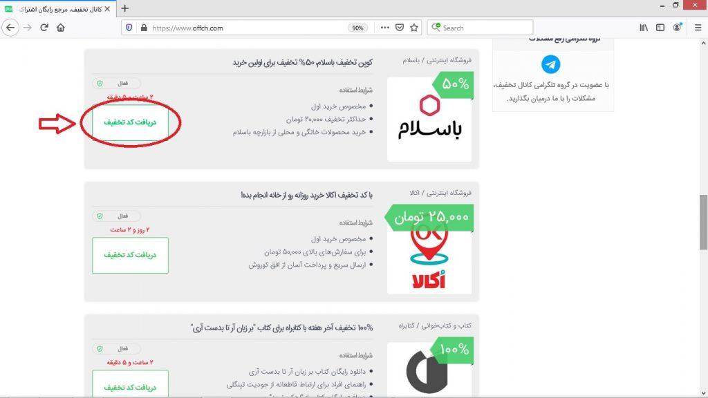 کد تخفیف باسلام در کانال تخفیف