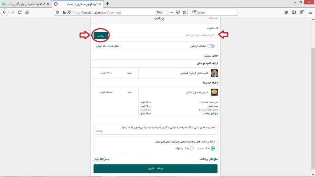 تخفیف از سایت باسلام