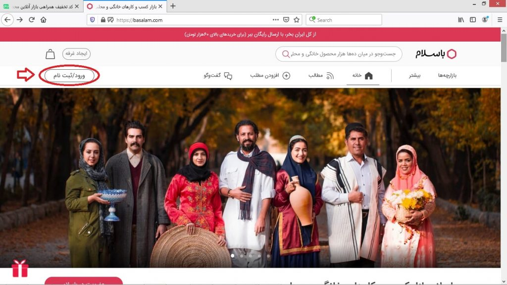 خرید محصولات خانگی و محلی از سایت باسلام