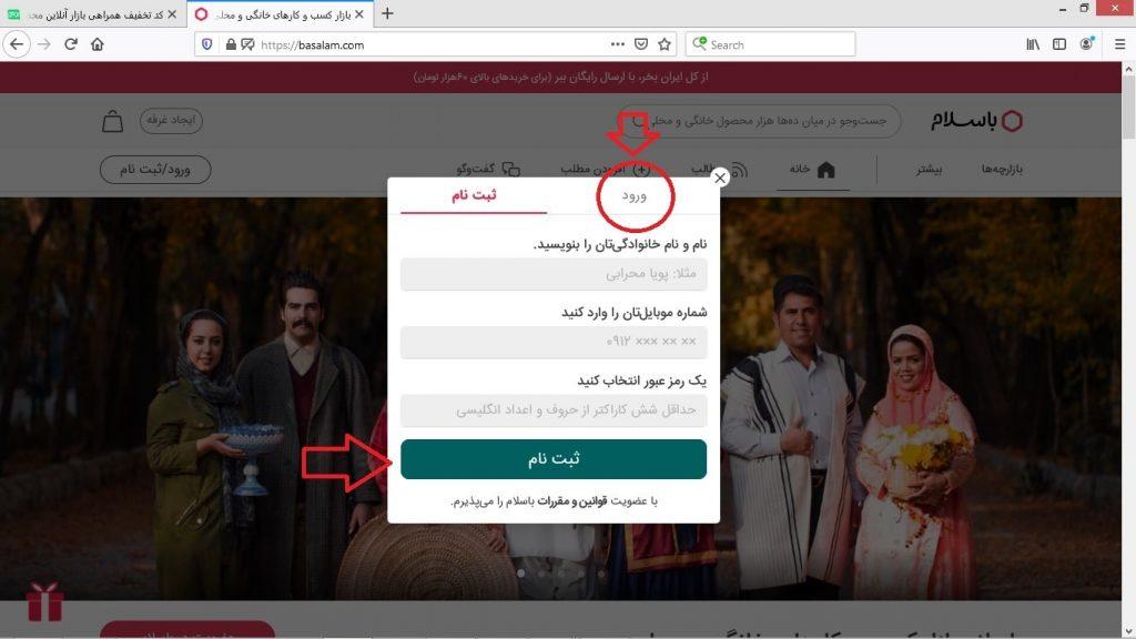 ورود به حساب کاربری