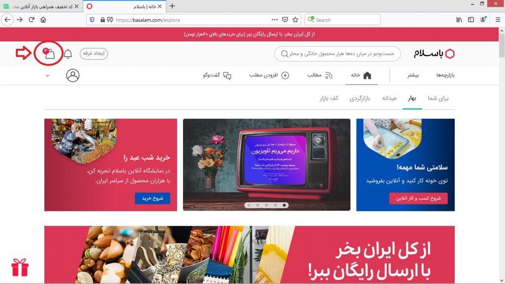 تخفیف بازارچه اینترنتی باسلام