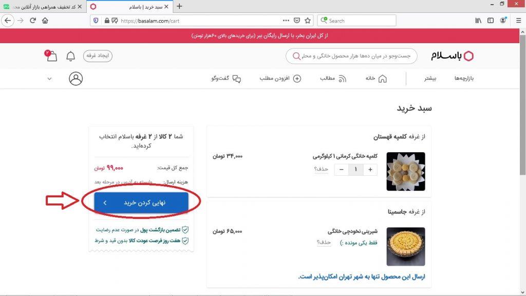 سبد خرید سایت باسلام