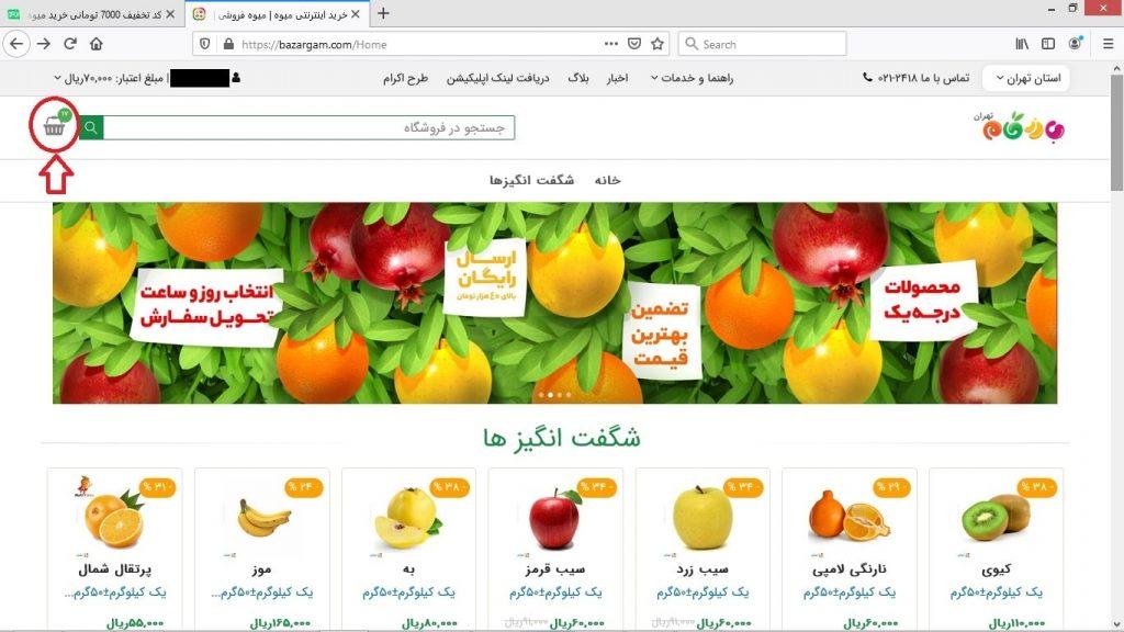 خرید میوه با تخفیف از بازرگام