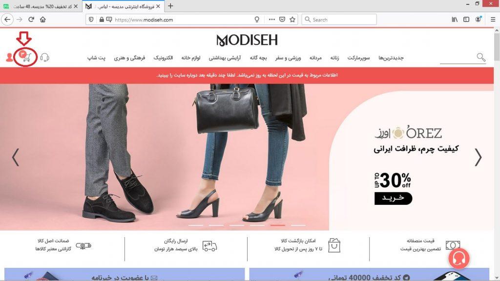خرید از سایت مدیسه