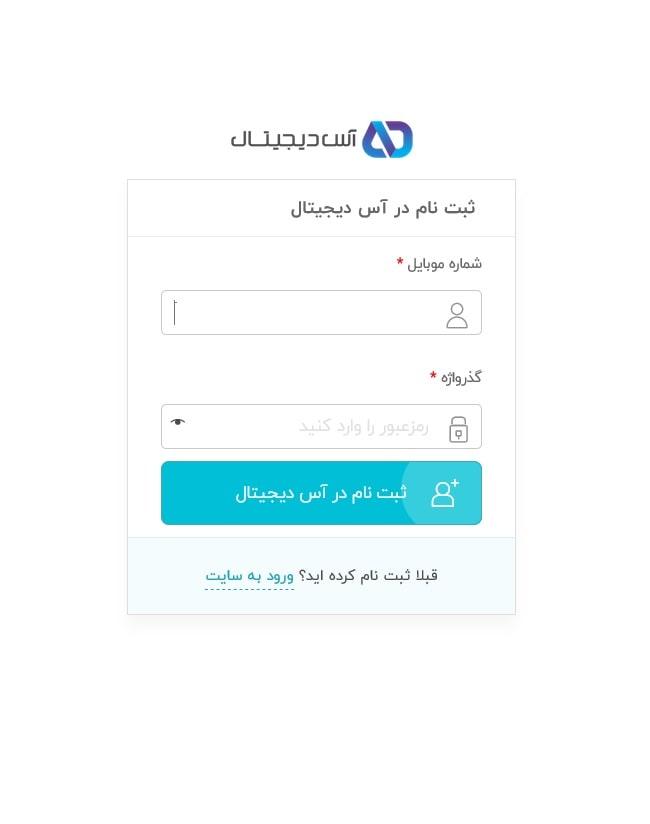ثبت نام در سایت آس دیجیتال