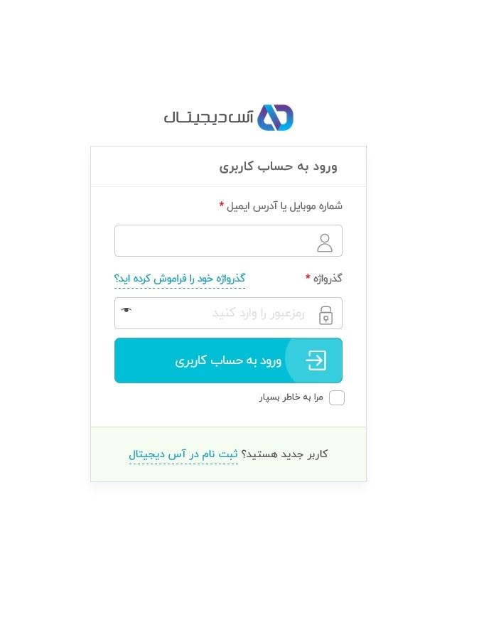 ورود به حساب کاربری آس دیجیتال