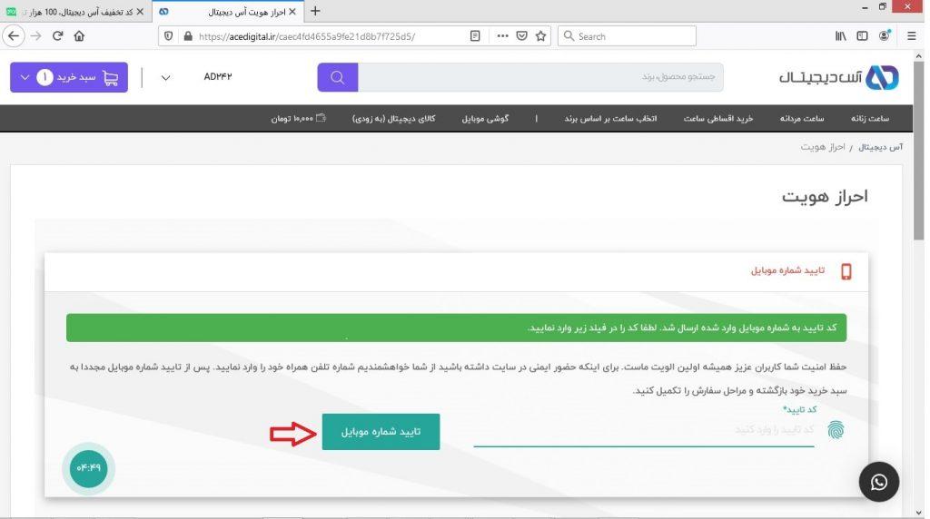 عضویت در سایت آس دیجیتال
