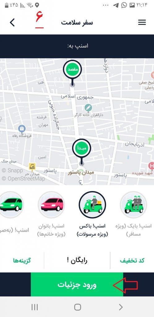 کد تخفیف تاکسی اسنپ