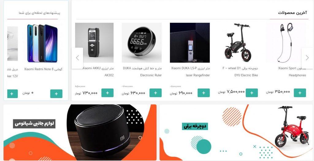 فروشگاه آنلاین محصولات شیائومی