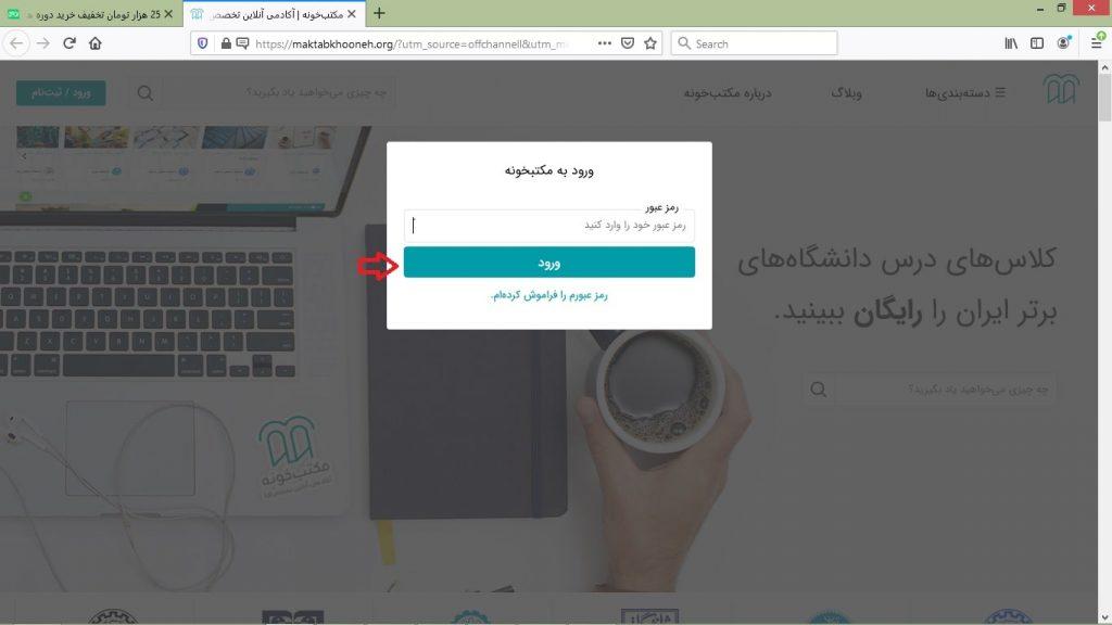 ایجاد حساب کاربری در سایت مکتب خونه