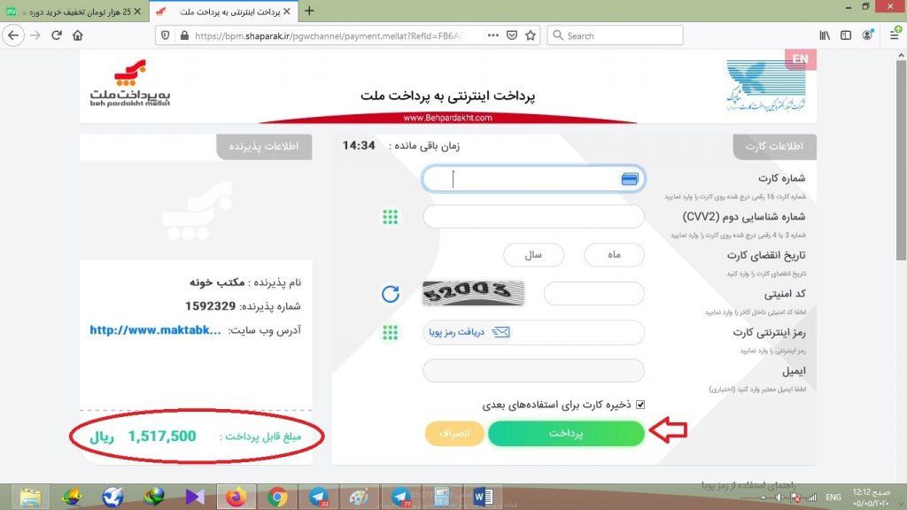 خرید اینترنتی کلاس های آموزشی مجازی