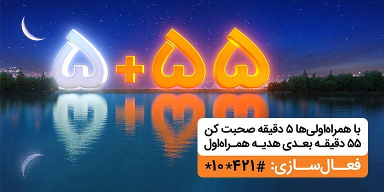 مکالمه رایگان در ماه رمضان با طرح 5+55
