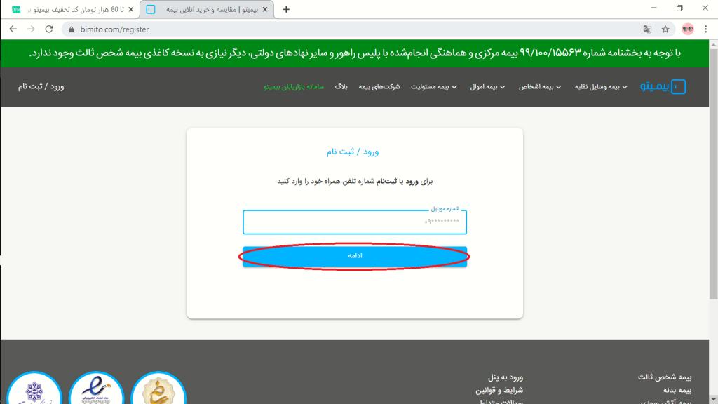 عضویت در سایت بیمیتو