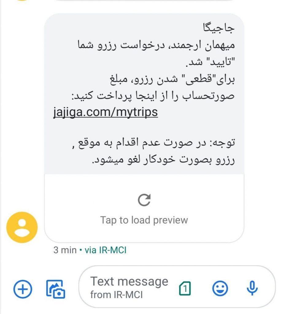 دریافت پیامک از جاجیگا