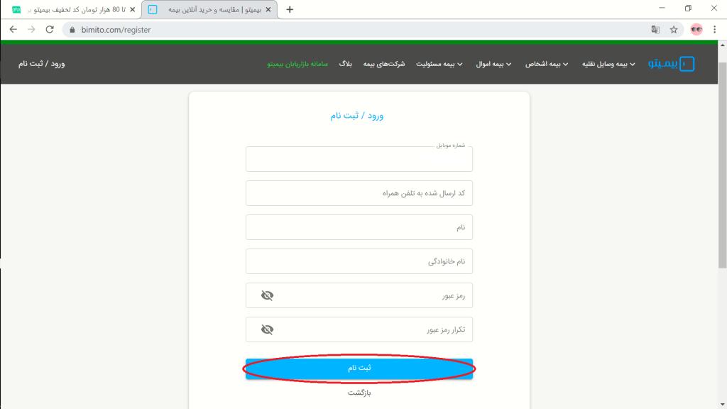 ورود به حساب کاربری بیمیتو
