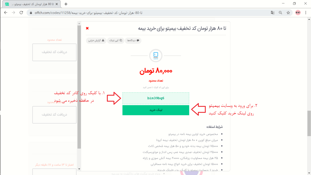 دریافت کد تخفیف بیمیتو از offch.com