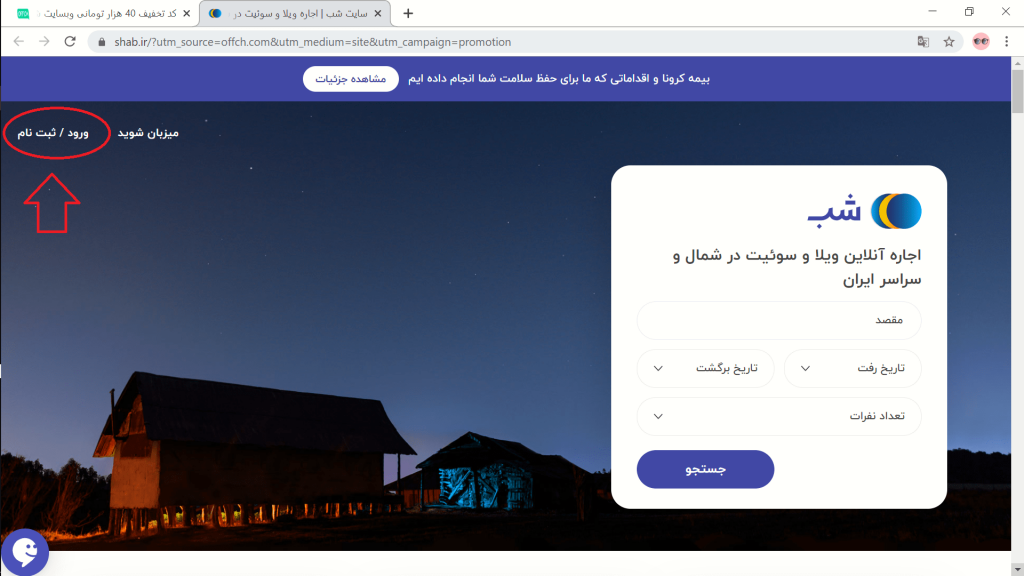 رزرو آنلاین ویلا و اقامتگاه در سایت شب