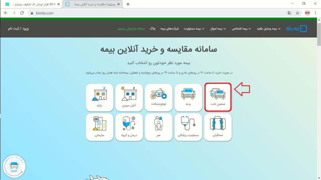وبسایت خرید آنلاین بیمه بیمیتو