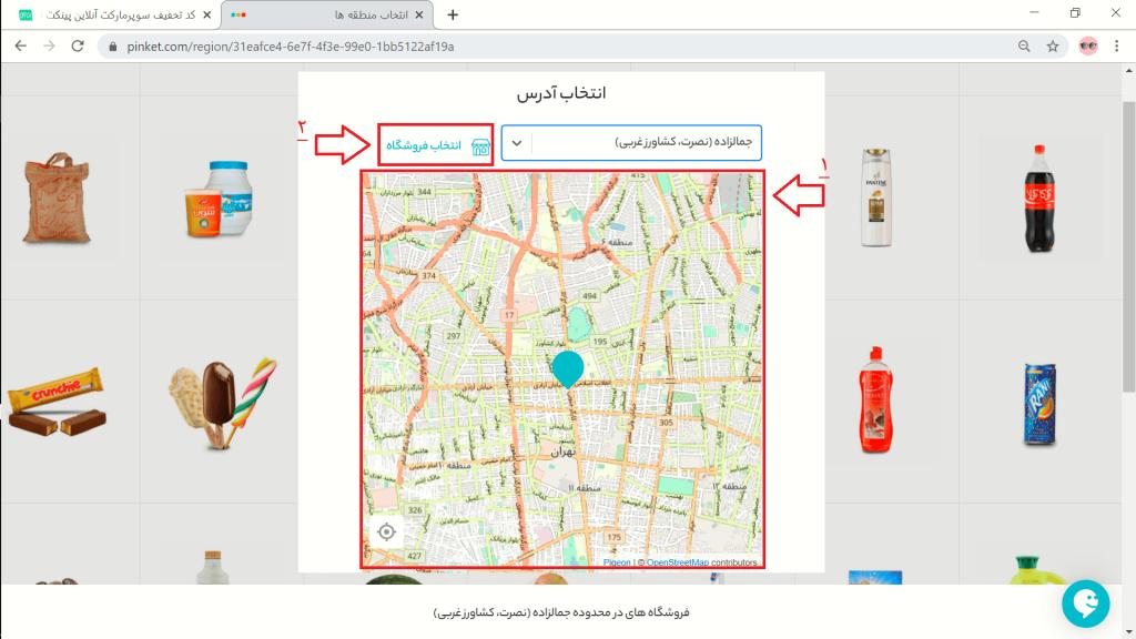 انتخاب فروشگاه از روی نقشه
