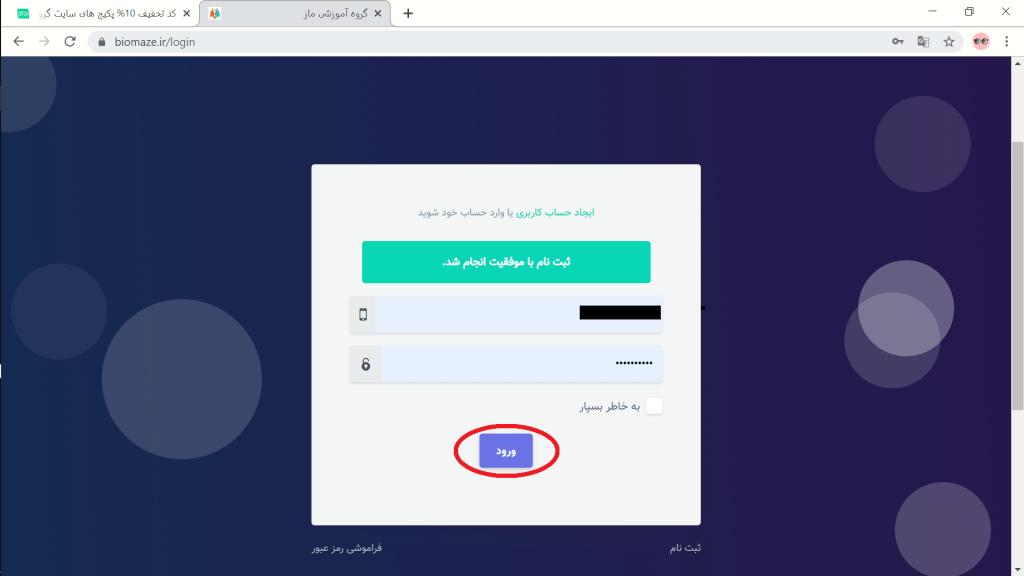 ورود به حساب کاربری ماز