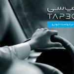 راهنمای کامل استفاده از کد تخفیف تپسی – TAPSI