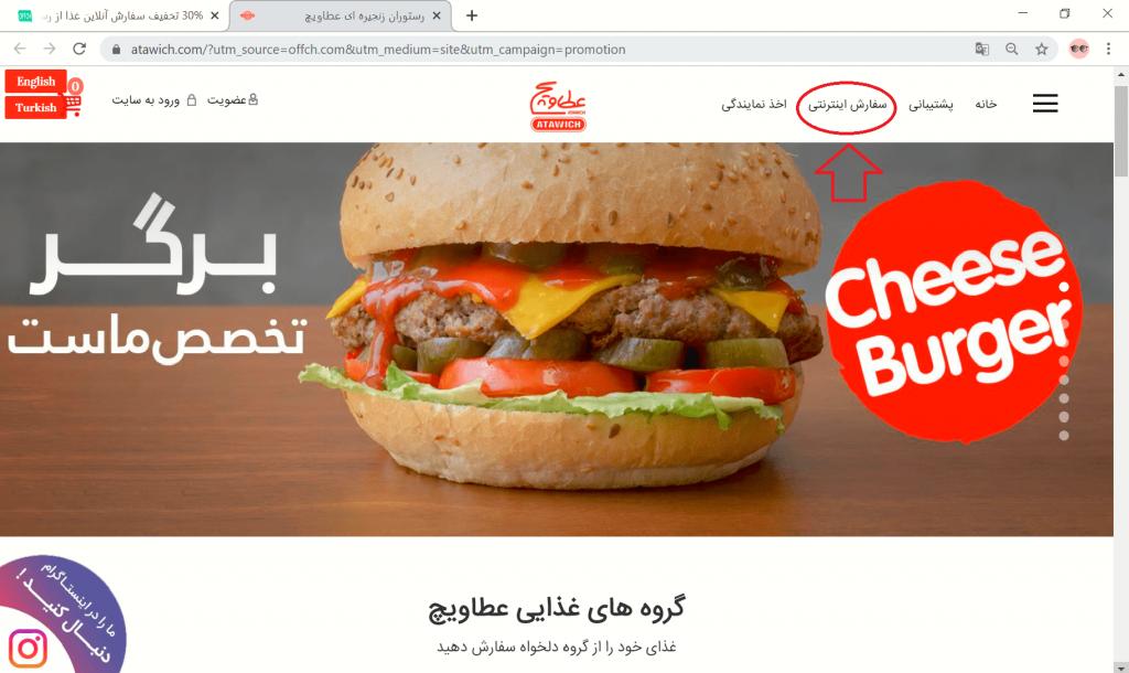 سفارش آنلاین غذا از فست فود عطاویچ