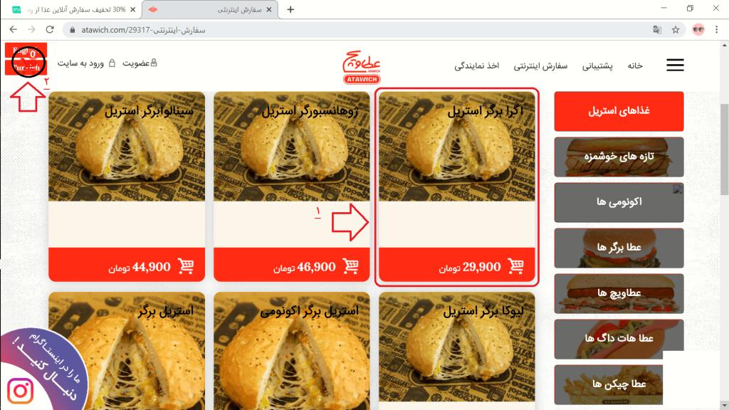 خرید آنلاین غذا از عطاویچ