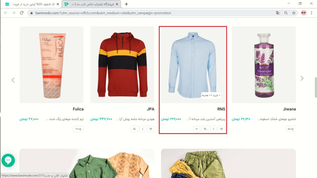 خرید لباس از فروشگاه آنلاین بانی مد