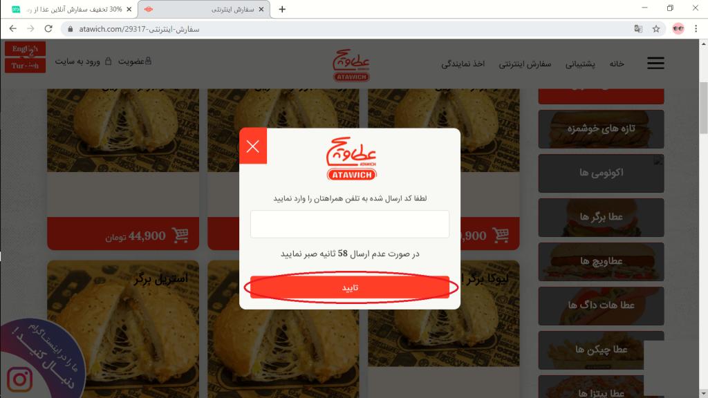 تایید ثبت نام از طریق موبایل