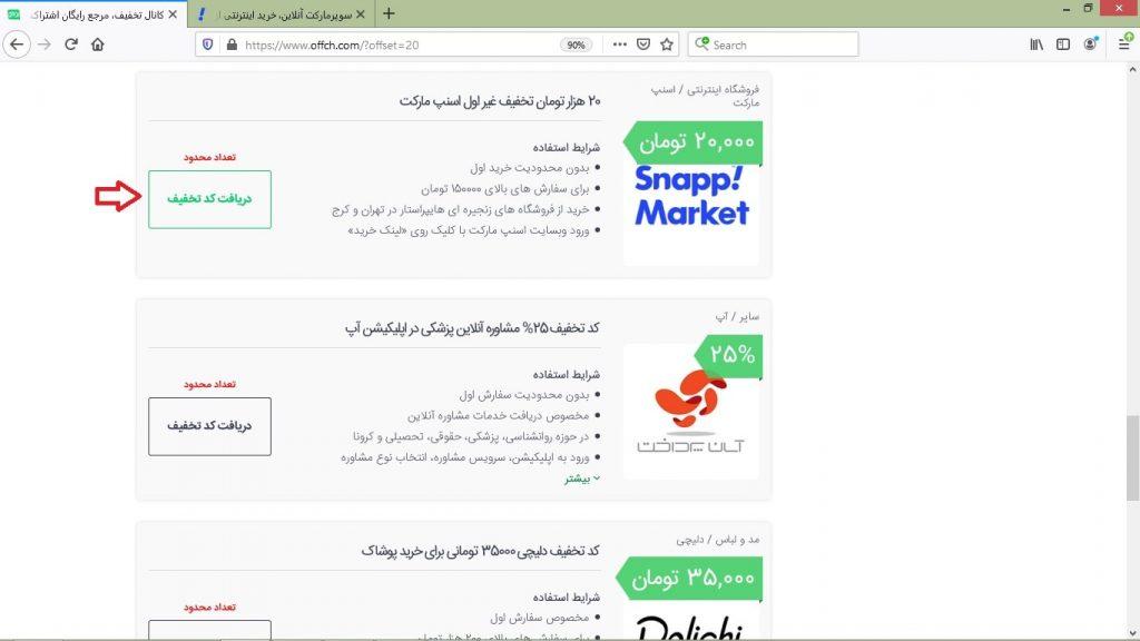 کد تخفیف اسنپ مارکت در سایت آف چنل