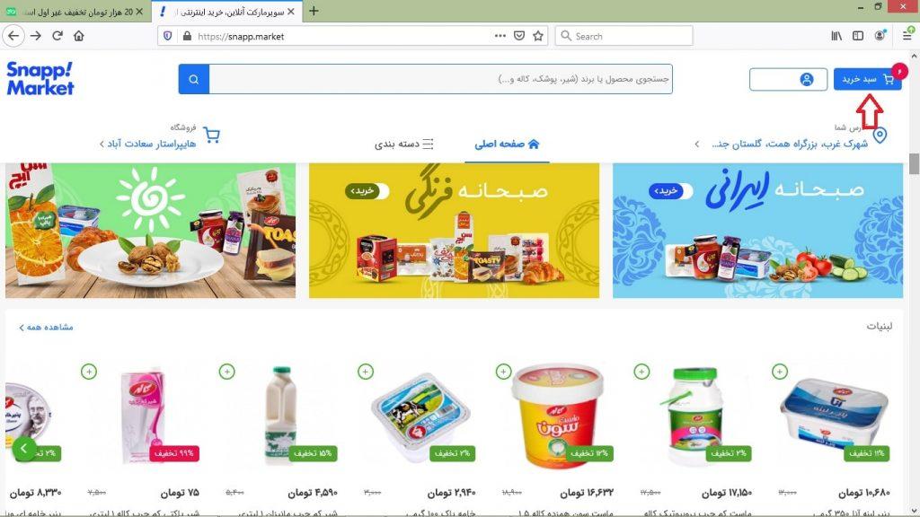 خرید آنلاین محصولات سوپرمارکتی