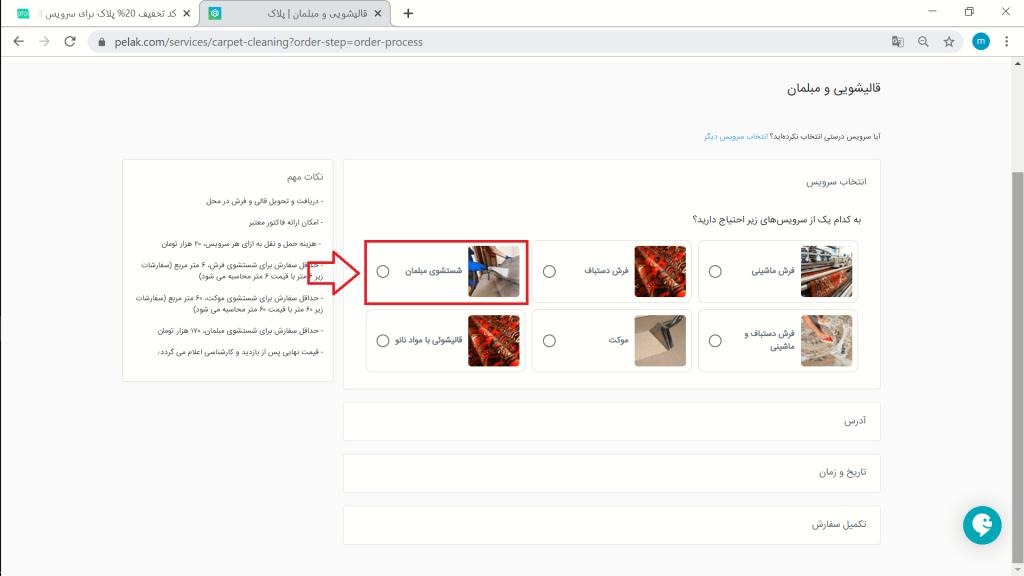 انتخاب سرویس از سایت پلاک