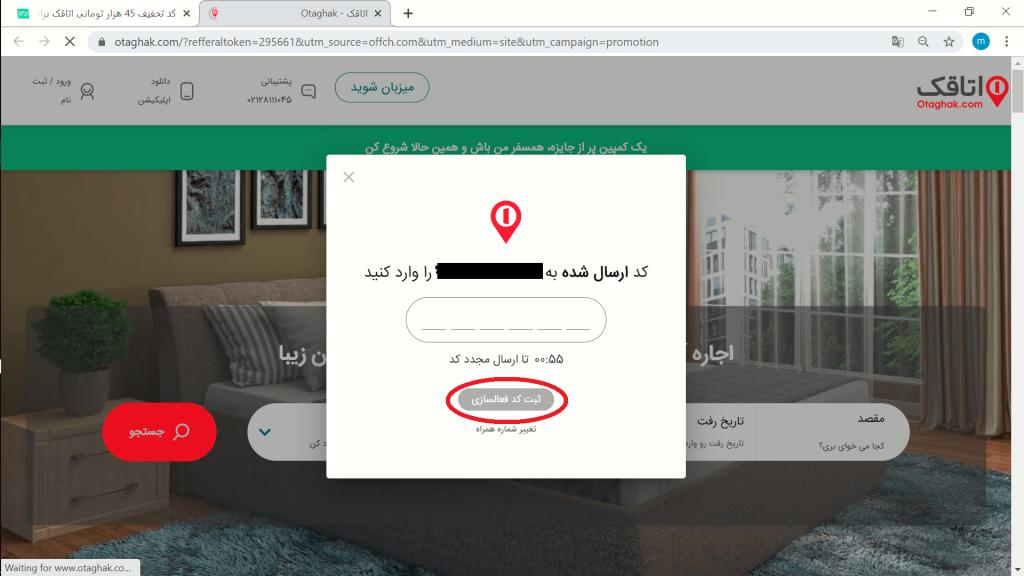 ورود به حساب کاربری در سایت اتاقک