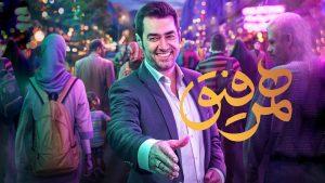 شهاب حسینی مجری همرفیق