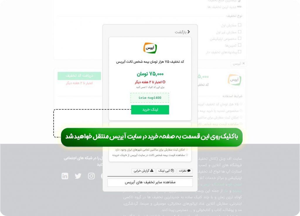 ورود به سایت بیمه آیریس از کانال تخفیف
