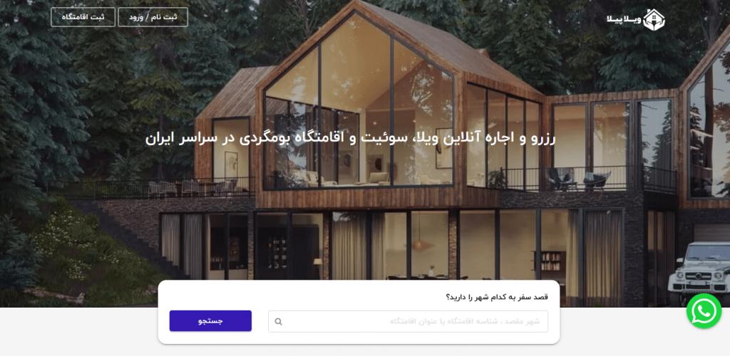 رزرو آنلاین سوئیت و ویلا در سراسر ایران با ویلاپیلا